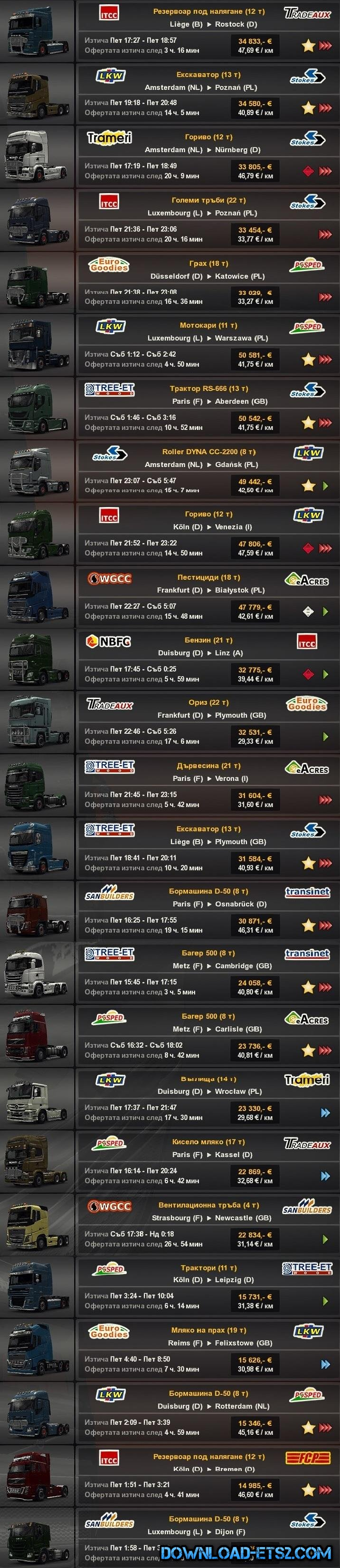 QUICK JOBS TUNED TRUCK V3 for patch 1.17