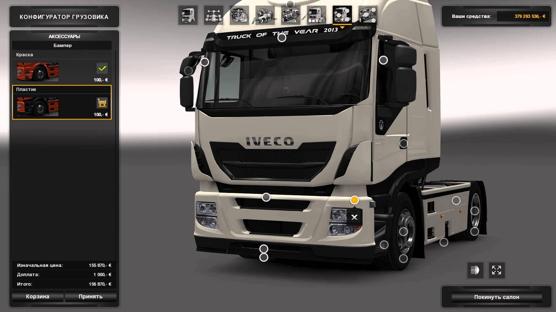 Iveco Hi-Way Reworked v1.0