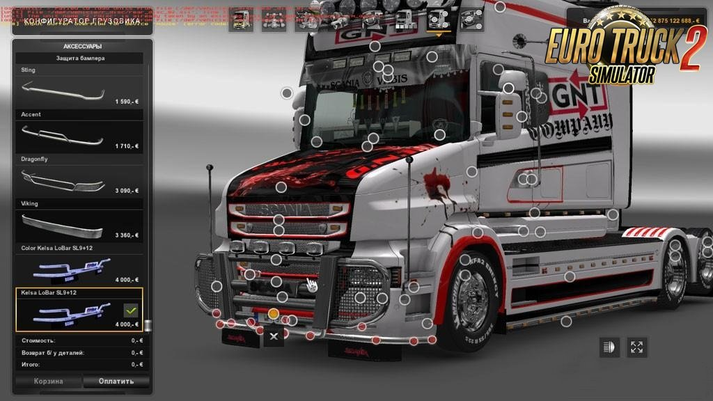 Scania T & RS RJL Tuning v4.1 [1.25.x]