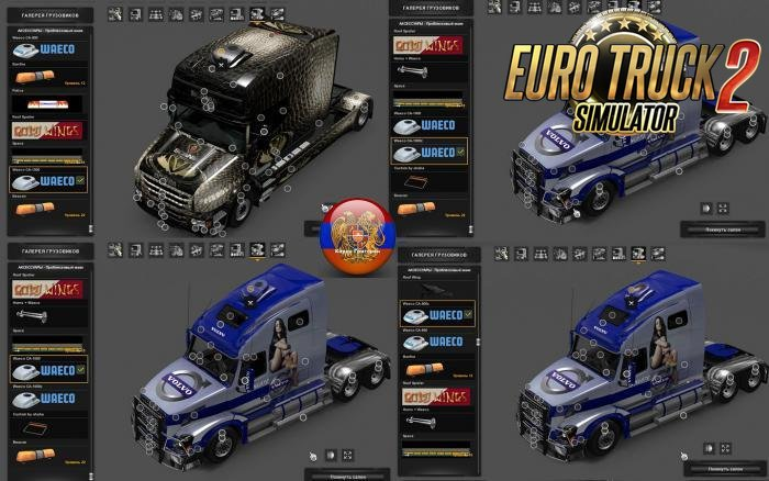 """Air Conditioning """"WAECO"""" CA-1000, CA-800 (Rework) for Ets2"""