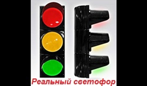 Flashing Green At The Traffic Lights [1.26.x]