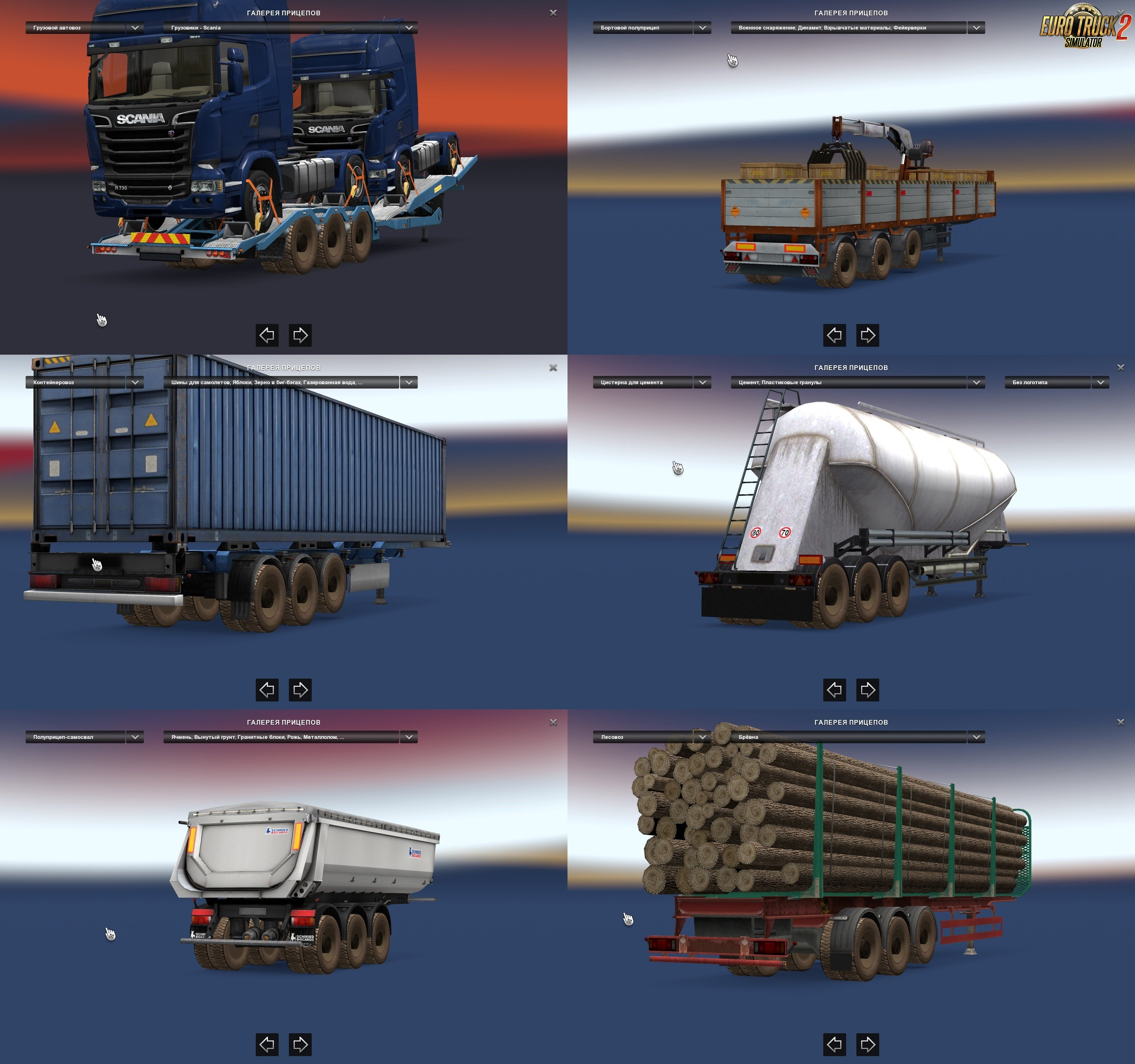 Double wheels for trailers [1.30.x]
