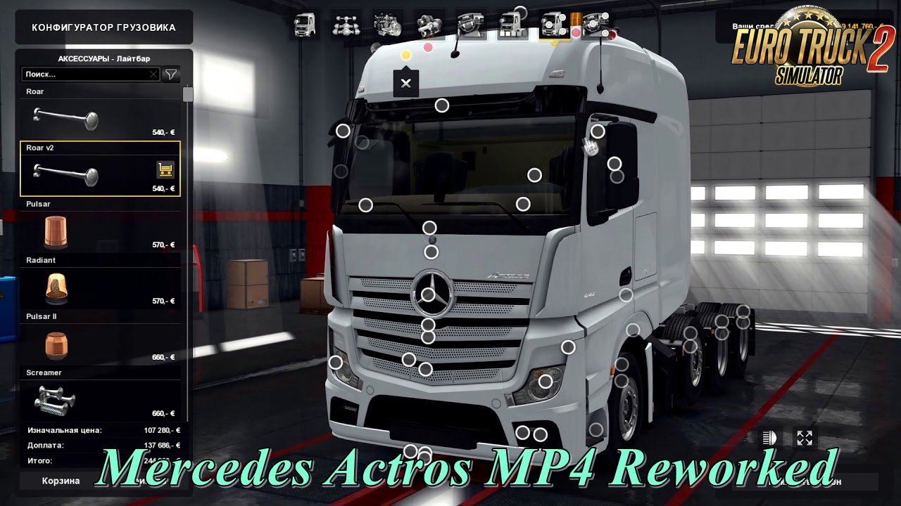 Mercedes Actros MP4 Reworked v1.5 [1.32.x]