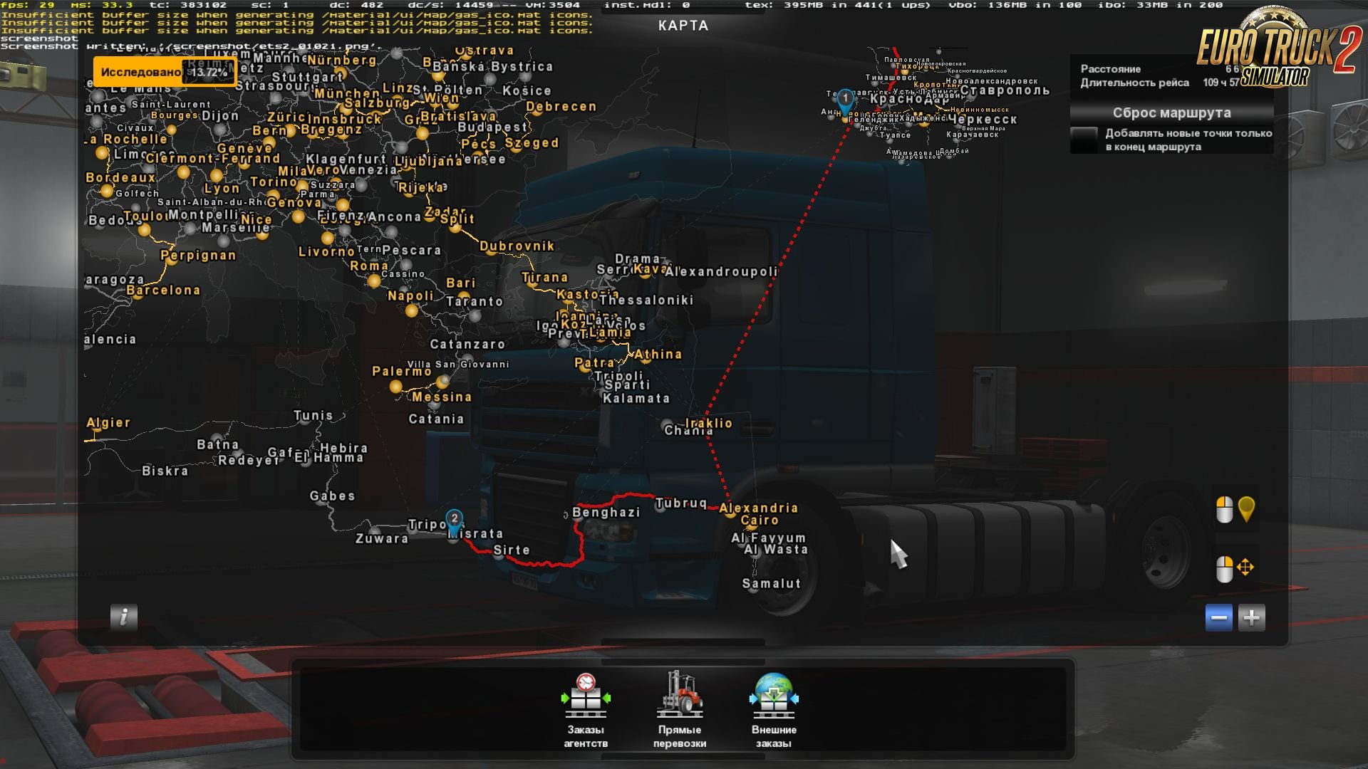 Ferry S.Region - TSM 6.6.2