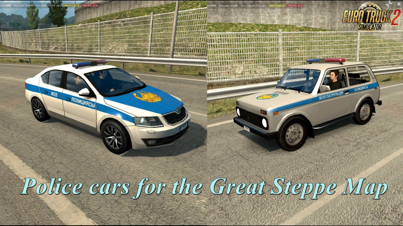 Police cars for the Great Steppe Map-Kazakhstan v1.0.3