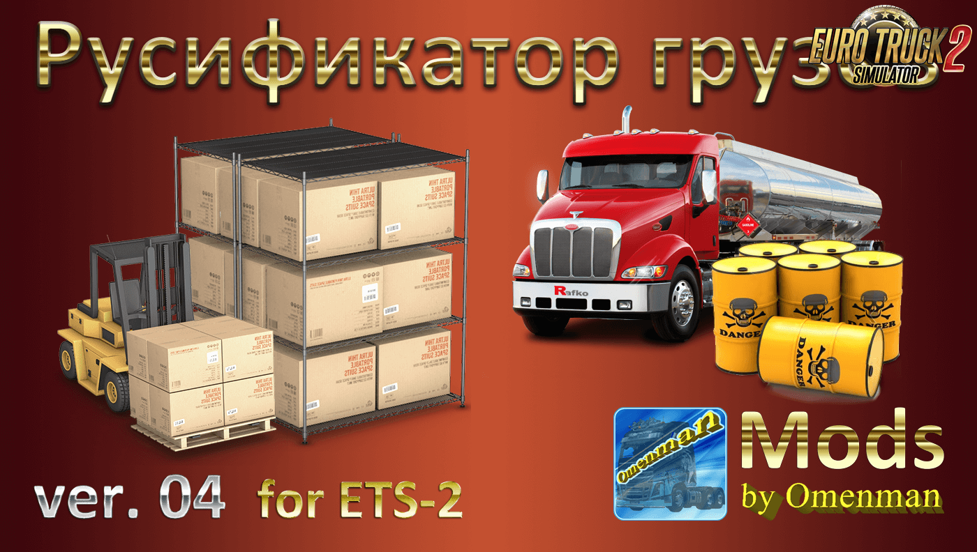 Cargo Rus v.04 for Ets2 (Русификатор грузов)