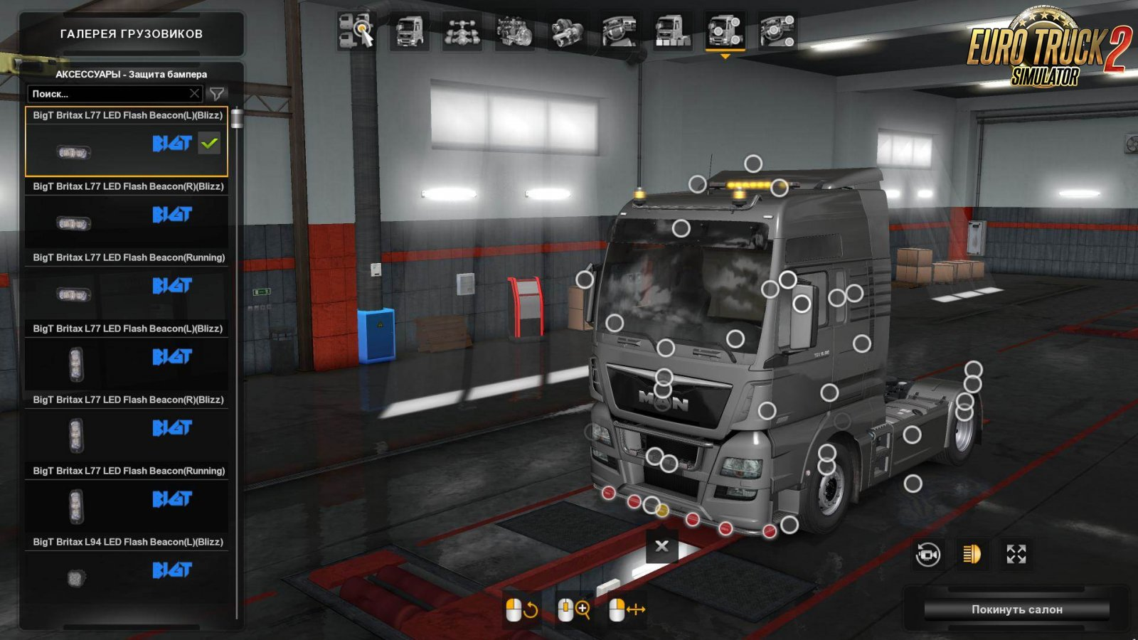 Bigt Britax Led Beacons Pack [1.34.x]