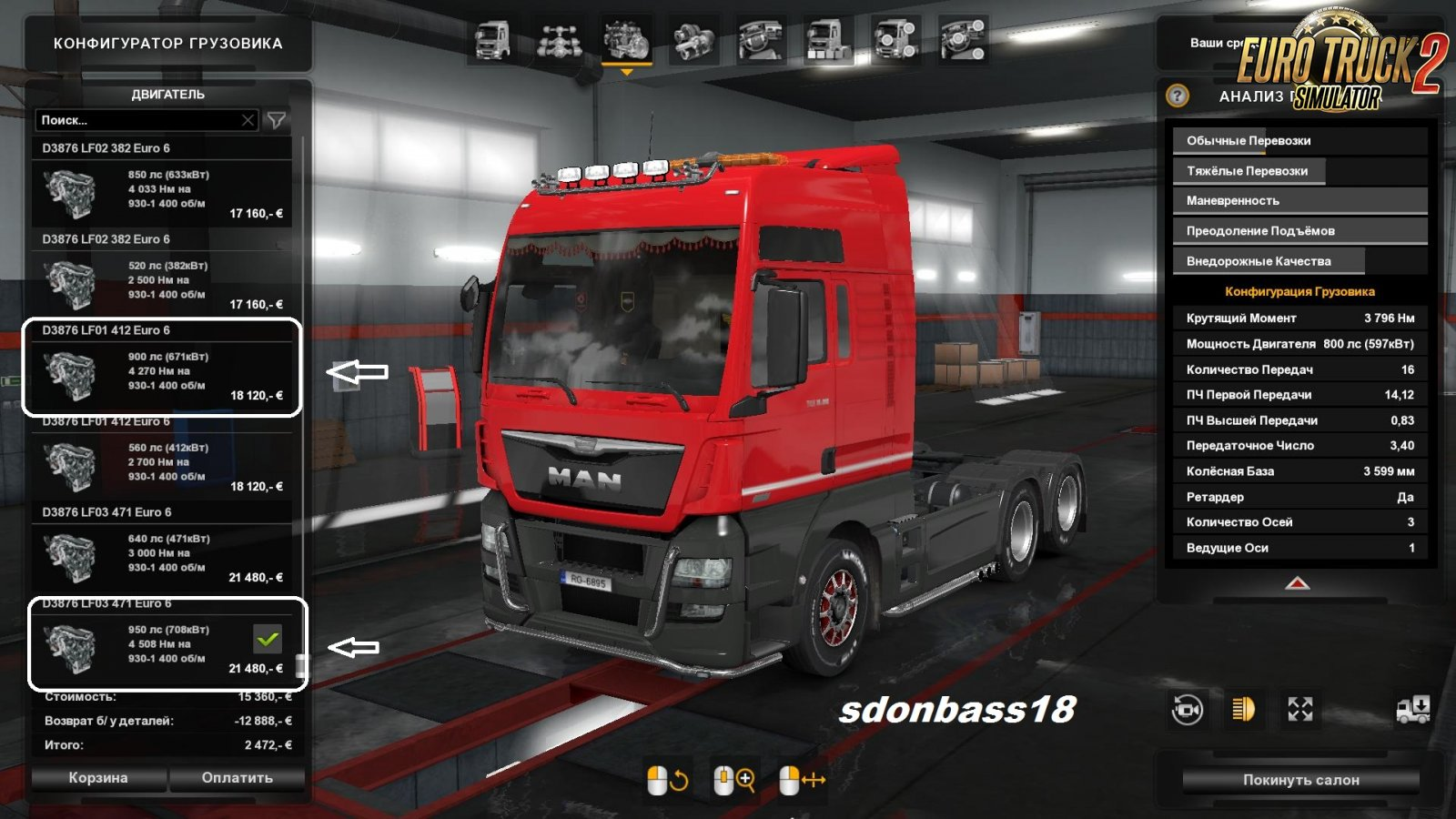 New engines for MAN TGX Euro 6 from SCS v1.0