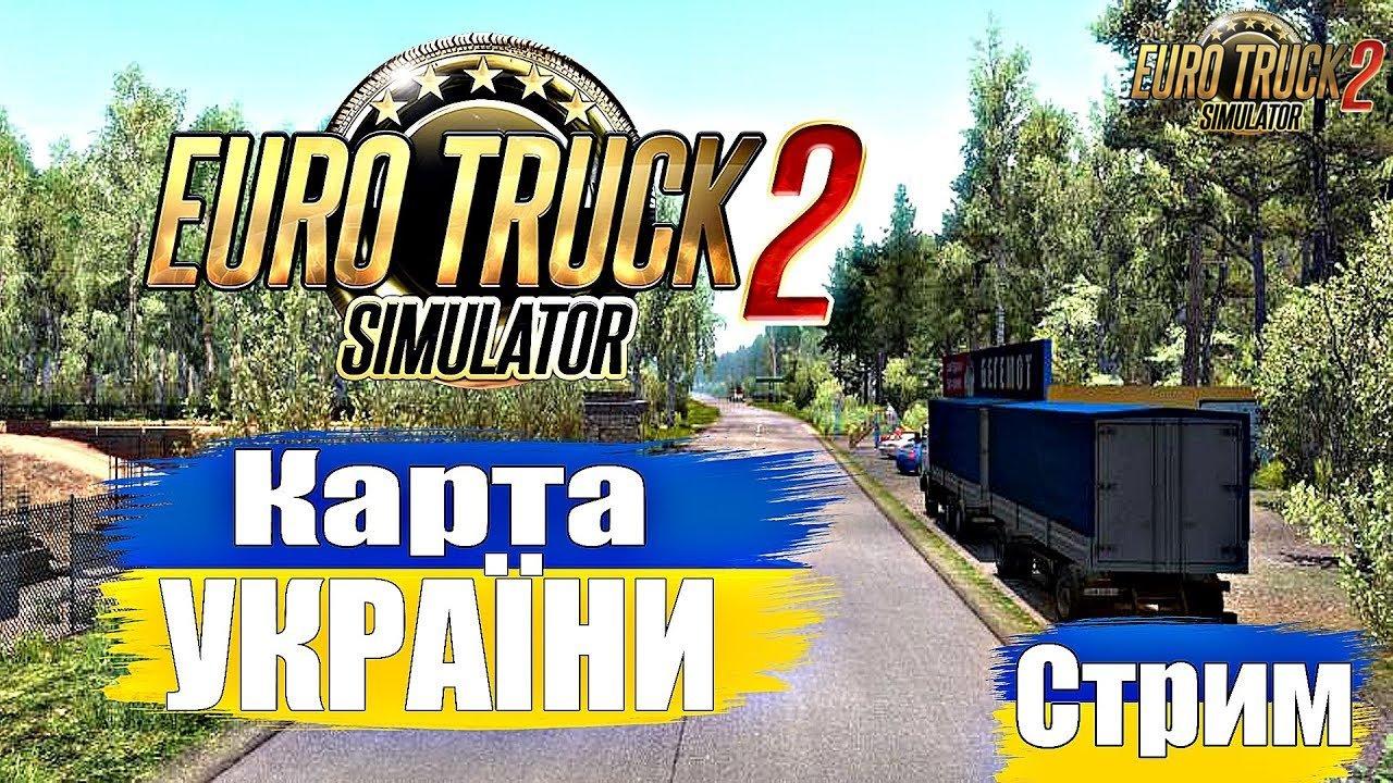 Map UA (Карта Украины) - Euro Truck Simulator 2