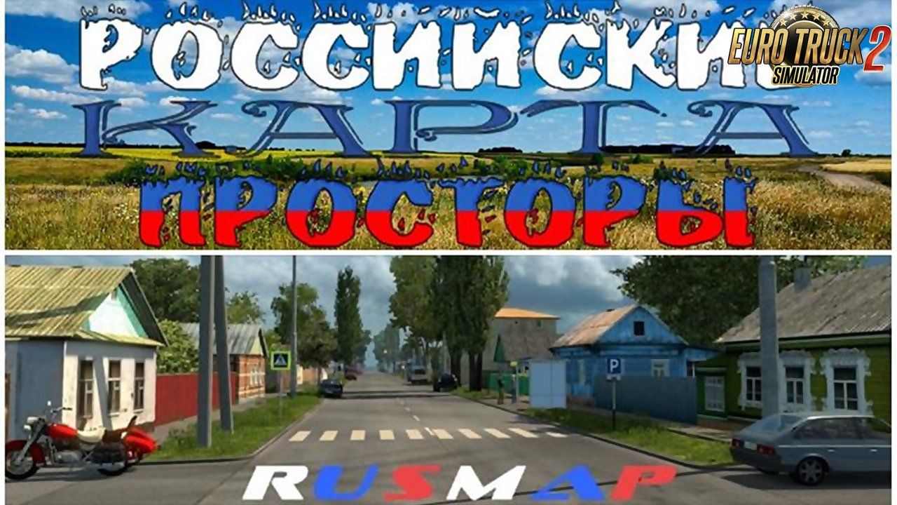 Russian Open Spaces 7.5 and RusMap 1.9.0 Compatibility