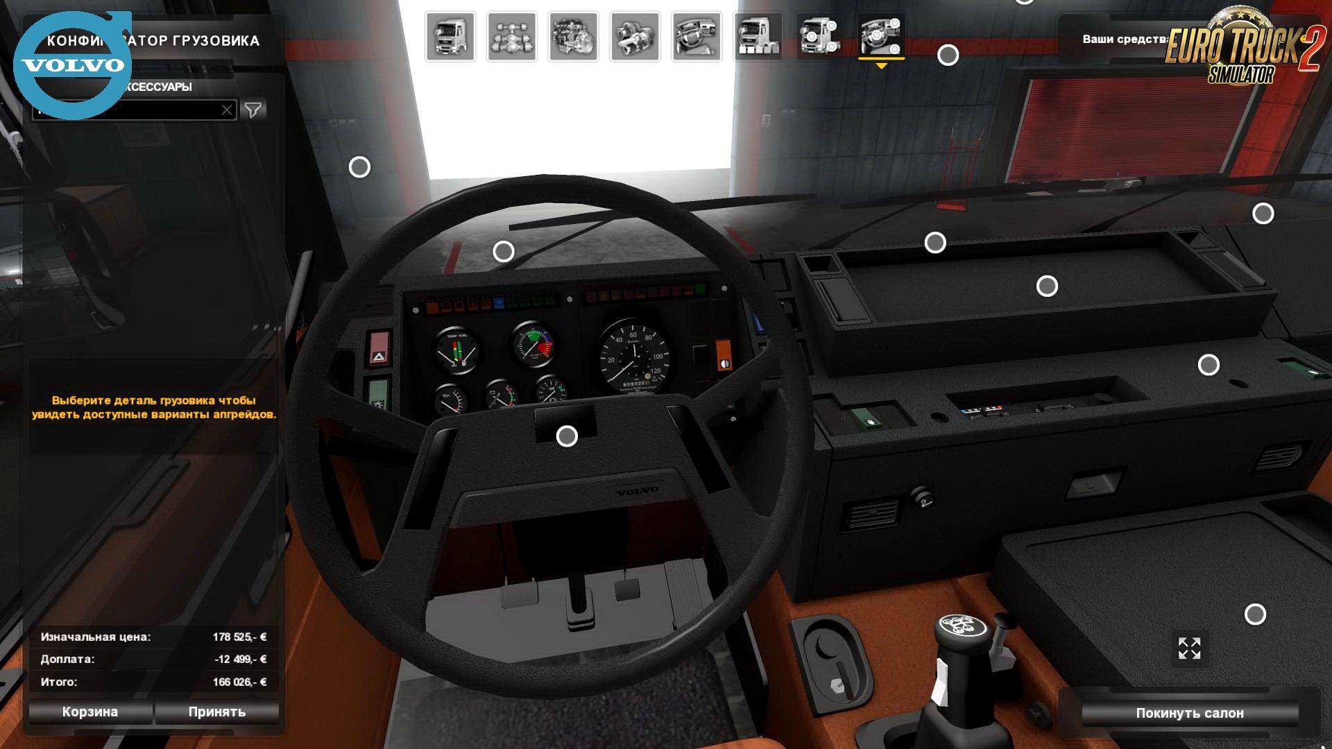 Volvo F-Series (F12 – F16) v2.1 (1.38.x)
