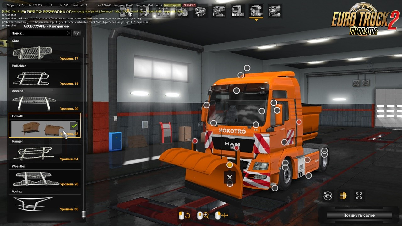 Snowplows Volvo fh16 2009 and Man Tgx [1.36.x]