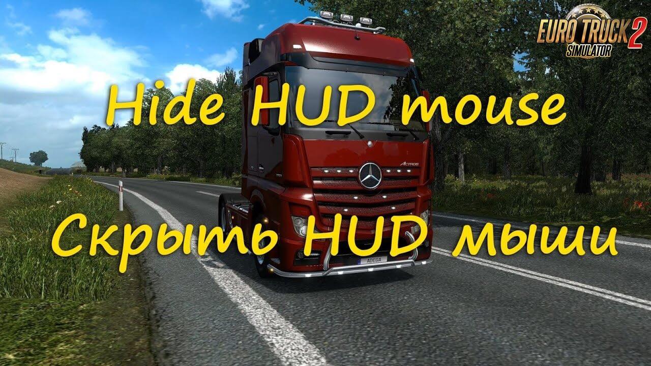 Hide HUD Mouse Mod v1.0 by Adega (1.37.x)