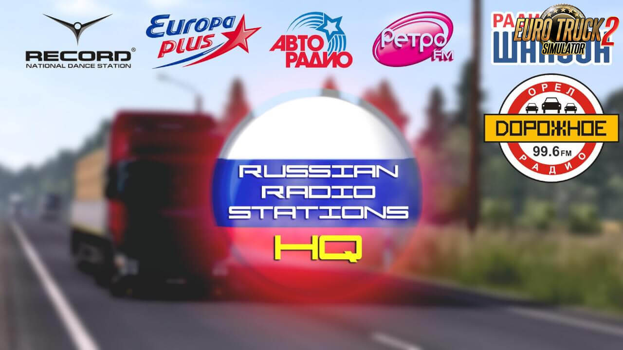 Russian Radio Stations HQ v3.0 (1.38.x) for ETS2
